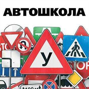 Автошколы Куровского