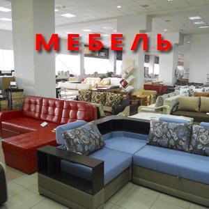 Магазины мебели Куровского