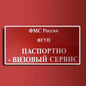 Паспортно-визовые службы Куровского