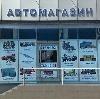 Автомагазины в Куровском