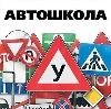 Автошколы в Куровском