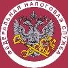 Налоговые инспекции, службы в Куровском