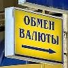 Обмен валют в Куровском