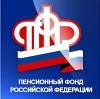 Пенсионные фонды в Куровском
