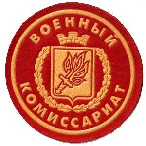 Военкоматы, комиссариаты Куровского